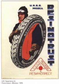 Vintage Russian poster - Tyre manufacturer advertisement 1929